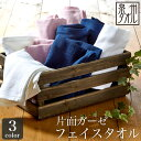 【送料無料】ガーゼフェイスタオル (片面ガーゼ)【泉州タオル】(33×82cm) ガーゼタオル 薄手 速乾 湯上り 日本製 ふわふわ 赤ちゃん