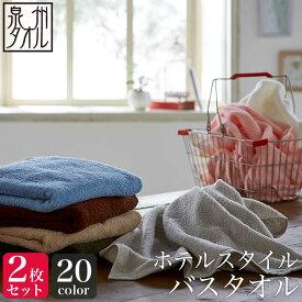 <同色2枚セット>【泉州タオル】ホテルスタイル バスタオル 2枚セット(約60×120cm) ホテル仕様 日本製 泉州 速乾 かわいい おしゃれ 中厚手 バスタオル セット ふわふわ