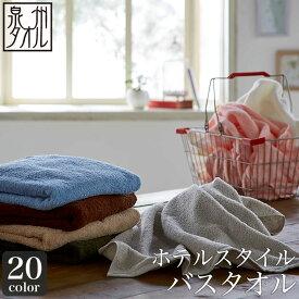 【泉州タオル】ホテルスタイル バスタオル(約60×120cm) ホテル仕様 日本製 泉州 速乾 かわいい おしゃれ 中厚手 バスタオル ふわふわ
