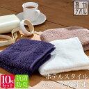 <同色10枚セット>【泉州タオル】ホテルスタイル 抗菌・防臭 ハンドタオル (約32×33cm) ホテル仕様 日本製 泉州 …