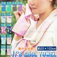 3枚までゆうパケット対応タオル夏バテ熱中症暑さ対策冷たい部活クールタオルひんやりタオル水スカーフアウトドアキャンプタオル