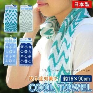 タオル クールタオル 日本製 ひんやりタオル 濡らさない 熱中症対策 夏 熱中症 暑さ対策 接触冷感 冷たい 部活 タオル 水 スカーフ アウトドア キャンプ マフラー