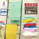 今治 タオル スリムバスタオル 2枚セット 抗菌防臭加工 ゆうパケット 日本製 推しカラー シンプル 安心 お買い得 (&co…