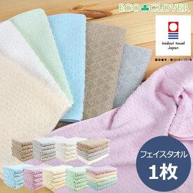 今治 タオル 日本製 フェイスタオル ゆうパケット お歳暮 エコ加工 クローバー柄 エコクローバー 安心 お買い得