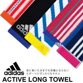 ゆうパケット タオル 首に巻きやすい マフラータオル (Adidas アディダス-アクティブロングスポーツタオル )