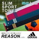 アディダス抗菌防臭加工スリムスポーツタオル マフラータオル(adidas-リーズン)