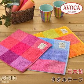 f3d457242fd3 【AVOCA】【日本製】鮮やか カラー チェック タオルチーフ タオル ハンカチ(アヴォカ