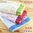 【AVOCA】タオルバスタオル日本製鮮やか無撚糸カラーチェック(アヴォカ-リーシュ)