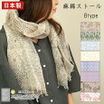 5枚までゆうパケットスカーフ対応日本製コットンリネン麻綿速乾母の日日焼けプレゼント【太陽と風のものがたり-麻綿スカーフ】
