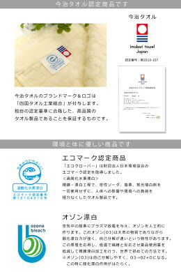 【特別価格】今治日本製&エコ加工♪クローバーの柄織りが可愛いパステルカラーのバスタオル5枚セット(今治タオルバスタオルセットエコクローバー)