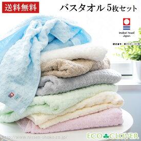 今治 タオル バスタオル 送料無料 5枚セット 日本製 まとめ買い エコ加工 パステルカラー エコクローバー 安心 お買い得