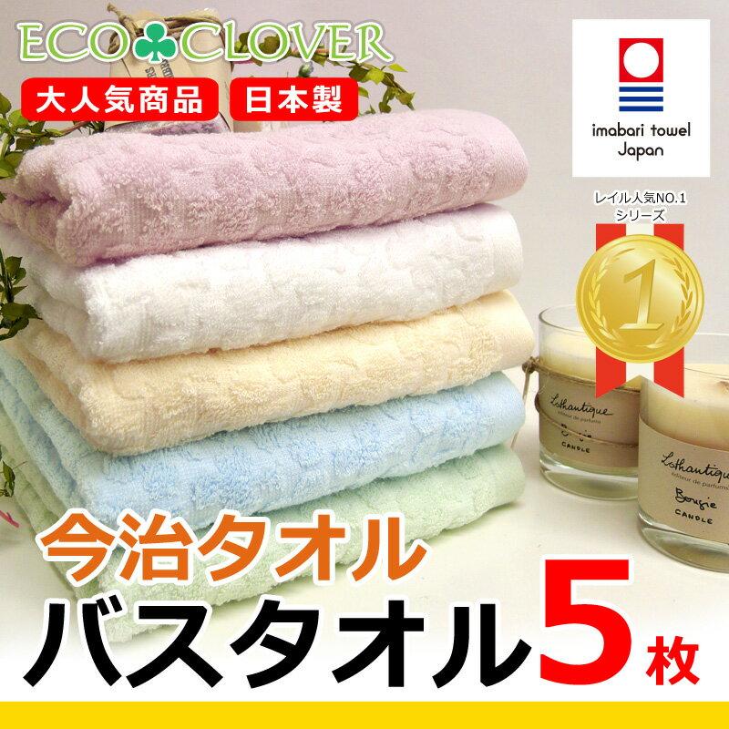 【特別価格】今治 日本製&エコ加工♪クローバーの柄織りが可愛いパステルカラーのバスタオル5枚セット(今治タオル バスタオル セット エコクローバー)