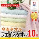 【特別価格】今治 日本製&エコ加工♪クローバーの柄織りが可愛いパステルカラーのフェイスタオル10枚セット(今治タオ…