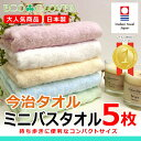 【特別価格】今治 日本製♪パステルカラーの少し小さめバスタオル5枚セット<エコクローバー ミニバスタオル>