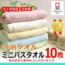 【特別価格】今治 日本製♪パステルカラーの少し小さめバスタオル10枚セット<エコクローバー ミニバスタオル>