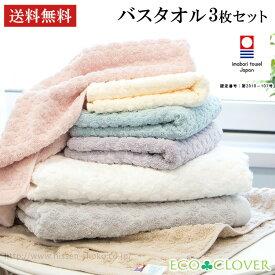 今治 タオル バスタオル 送料無料 日本製 3枚セット まとめ買い エコ加工 パステルカラー エコクローバー 安心 お買い得