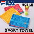 ゆうパケットFILAスポーツタオルスポーティ明るい色デザイン(フィラ-ノービレ)