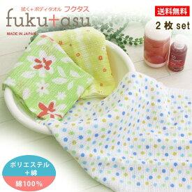 送料無料 ゆうパケット 洗って拭ける 日本製 ボディタオル 綿 ポリエステル 2枚セット fukutasu フクタス