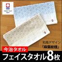 今治タオル 日本製 幾何学 グラデーション フェイスタオル タオル 8枚セット(麻葉紋様)