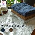 今治タオルフェイスタオル送料無料4枚セットギフト日本製まとめ買い百貨店高級感フェルガナソフト(ホテルライフタオル)