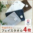今治タオル日本製♪フェルガナソフト使用高級感のあるデザインのフェイスタオル4枚セット(ニット)