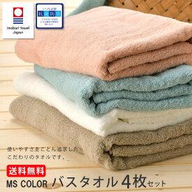 今治 タオル バスタオル 抗菌防臭加工 送料無料 4枚セット 日本製 まとめ買い アースカラー シンプル <MS color>