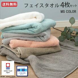 【マラソン 特価】【10%OFF】今治タオル 日本製 抗菌防臭加工 アースカラー フェイスタオル 4枚セット タオル <MS color>