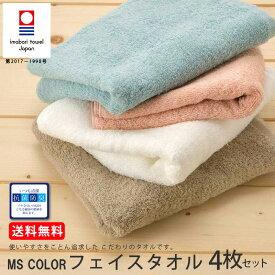 今治 タオル フェイスタオル 抗菌防臭加工 送料無料 4枚セット 日本製 まとめ買い ゆうパケット アースカラー シンプル <MS color>
