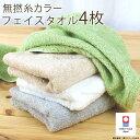 送料無料 今治タオル 日本製 やわらか フェイスタオル 4枚セット (無撚糸カラー2019aw)