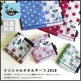 大人気カフェ風ドットアルファベット刺繍イニシャルタオルチーフタオル2018(fufuフフカフェドッツ)A〜M