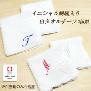 名入れ 今治 タオル シンプル アルファベット 記念品 刺繍 イニシャル 白タオルチーフ【N〜Z】