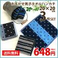 648円送料無料おまかせ男性用タオルハンカチ3枚セット(ミニ)20×20cm