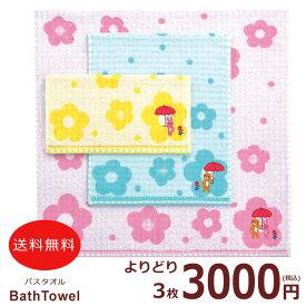 よりどり3枚3000円 送料無料 同梱OK フラワー 動物刺繍 カラフル バスタオル タオル <TROUSSEAU アイアイ>
