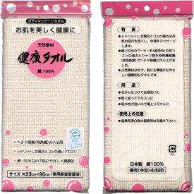 【日本製】浴用 ボディタオル 健康タオル ホワイト 【2枚までメール便OK】