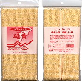【日本製】浴用 ボディタオル 硫黄 【4枚までメール便OK】