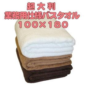 【超大判バスタオル】100センチ×180センチ 【ダークブラウン】【メール便不可】