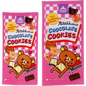 キャラクター リラックマ 大判BIGバスタオル 「チョコクッキー」