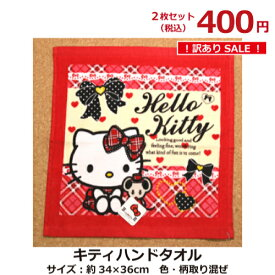 【訳ありセール】ハローキティ柄ハンドタオル(Z-37) 2枚セット Hello Kitty サンリオ おてふきタオル 訳あり セール アウトレット