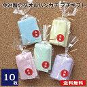【送料無料】「感謝」今治製のタオルハンカチ プチギフト10枚セット(色アソート) 日本製 国産 ミニタオル ハンカチ…