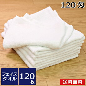 【除菌用の使い捨てタオルに!】120匁業務用白タオル平地付(P001) 120枚セット 送料無料 フェイス ホテル 掃除 ダスター 消耗品 ウエス 雑巾 使い捨て