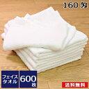 160匁業務用白タオル平地付(P003) 600枚 フェイス 掃除 ダスター 消耗品 ウエス 雑巾 使い捨て タオル業務用