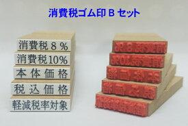 消費税ゴム印Bセット(5個組)サイズ3種類あります(消費税8% 消費税10%本体価格  税込価格軽減税率対象) 送料無料