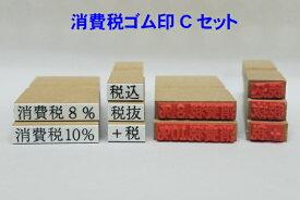消費税ゴム印Cセット(5個組)サイズ3種類あります(消費税8% 消費税10%税抜 税込 +税)送料無料
