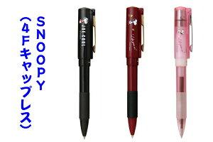 スヌーピースタンペン4FCLキャップレス(赤・黒ボールペンシャープン(0.5mm)ネームペン 個人名 浸透印就職祝 ギフト 祝いプレゼント ネーム印)送料無料