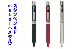 スタンペン4Fmetal(メタル)(赤・黒ボールペンシャープン(0.5mm)ネームペン 個人名 浸透印就職祝 ギフト 祝いプレゼント ネーム印)送料無料