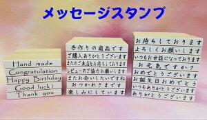 メッセージスタンプお得な選べる3個セット (かわいい 手紙 付箋 カード 便利 挨拶 心配りショップむけ 母の日父の日 コミュニケーション)送料無料