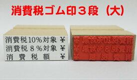 消費税ゴム印3段(大)(消費税10%対象¥消費税8%対象¥消費税額¥ 領収書 請求書 納品書)送料無料