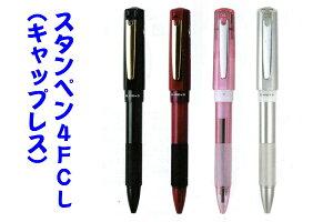 スタンペン4FCLキャップレス(赤・黒ボールペンシャープン(0.5mm)ネームペン 個人名 浸透印就職祝 ギフト 成人祝プレゼント ネーム印)送料無料