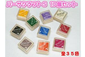 ツキネコ バーサクラフトS 選べる10個セット(スタンプパッド 洗濯可35色 インクパッド 水性 布 紙 木材 テラコッタかわいい)送料無料