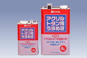 アクリルトタン専用うすめ液 4L カンペハピオ